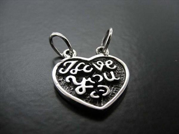 "Anhänger Herz ""I love you"""